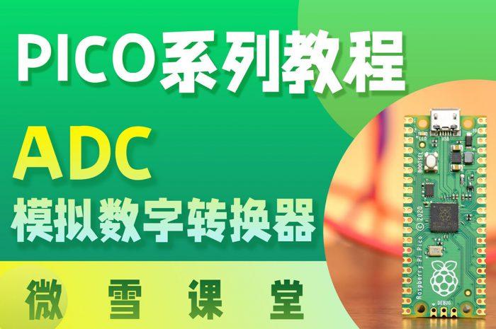 【Pico入门级教程】4. ADC(模拟数字转换器)