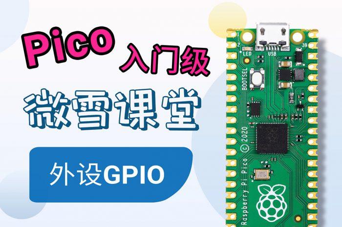 【Pico入门级教程】2. 外设GPIO