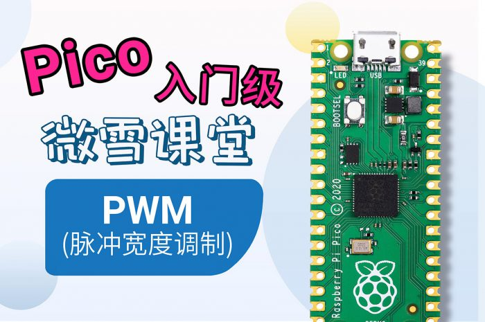 【Pico入门级教程】3. PWM(脉冲宽度调制)