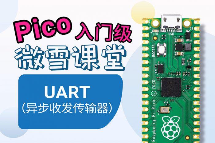 【Pico入门级教程】5. UART (异步收发传输器)