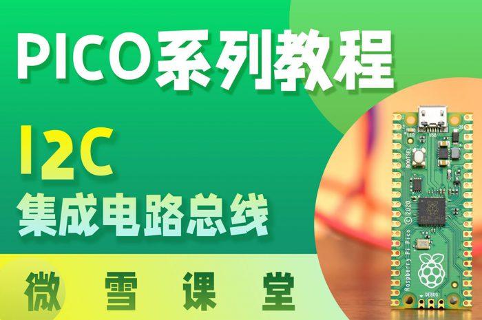 【Pico入门级教程】6. I2C(集成电路总线)