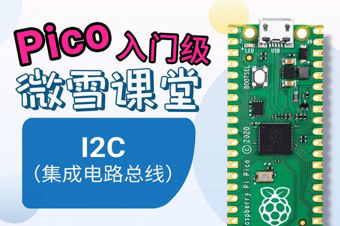 【Pico入门级教程】6. I2C (集成电路总线)