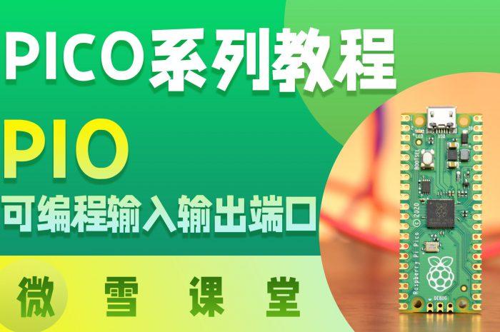 【pico入门级教程】8-pio(可编程输入输出块)